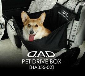 【代引き不可】 D.A.D ペット ドライブボックス 〔HA355-02〕 Mサイズ(2列目のみ装着可)