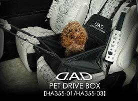 【代引き不可】 D.A.D ペット ドライブボックス 〔HA355-03〕 Mサイズ