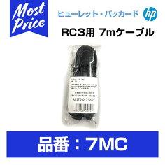 HPヒューレットパッカードRC3専用オプション7m【7MC】