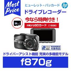 HPヒューレットパッカードドライブレコーダー【f870g】