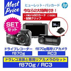 HPヒューレットパッカードドライブレコーダー【f870g】と【RC3】のセット