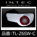 INTEC フルLEDテールランプ クリアレンズ/サテンホワイト 86/BRZ用【TL-Z6SW-C】