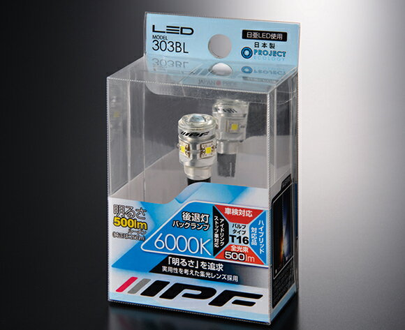 IPF LEDバルブ バックランプ BL series 【303BL】LED BUCK LAMP T16 6000K