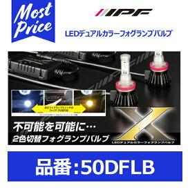 IPF アイピーエフ LED デュアルカラーフォグランプバルブ H8/11/16 12v/24v 12w 6500k/2800k 2500lm【50DFLB】