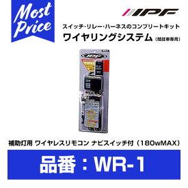 IPF ワイヤリングシステム 補助灯用 ワイヤレスリモコン ナビスイッチ付 【WR-1】