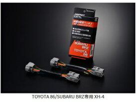 IPF DPL POSITION KIT(デイタイムポジションランプキット)【XH-4】TOYOTA86 SUBARU BRZ専用車種別ハーネスキット