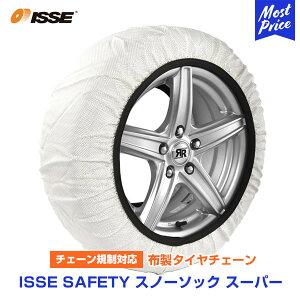 イッセ セイフティー ISSE Safety 布製タイヤチェーン スノーソックス スーパー Super オートセンター機能搭載   チェーン規制対応 布製タイヤ滑り止め お手軽 簡単装着 タイヤチェーン 非金属