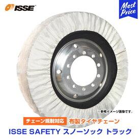イッセ セイフティー ISSE Safety 布製タイヤチェーン スノーソックス トラック Truck サイズ 78 80 88 90 オートセンター機能搭載   チェーン規制対応 布製タイヤ滑り止め タイヤチェーン 非金属 タイヤソックス 純正採用
