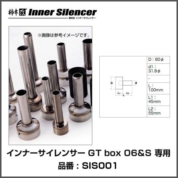 柿本改 カキモト インナーサイレンサー GT box 06&S 専用 【SIS001】