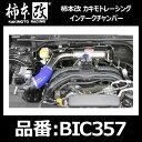 柿本改 インテークチャンバー インプレッサスポーツ/インプレッサ XV 【BIC357】