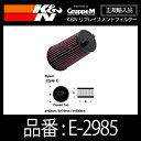 K&N リプレイスメントフィルターフィルター MINI R60/61 クロスオーバー COOPER D/SD ディーゼル ('14-)用【E-2985】