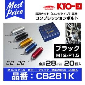 KYO-EI 協永産業 コンプレッションボルト 全長28mm M12×P1.5 ブラック 20個入 【CB281K】 貫通ナット(ロングタイプ)専用