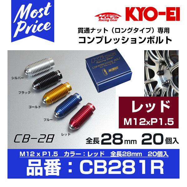 KYO-EI 協永産業 コンプレッションボルト 全長28mm M12×P1.5 レッド 20個入 【CB281R】 貫通ナット(ロングタイプ)専用