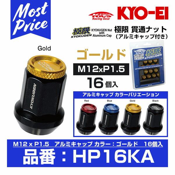 KYO-EI 協永産業 極限 貫通ナット アルミキャップ付き 16個入 M12x1.5 ゴールド 【HP16KA】