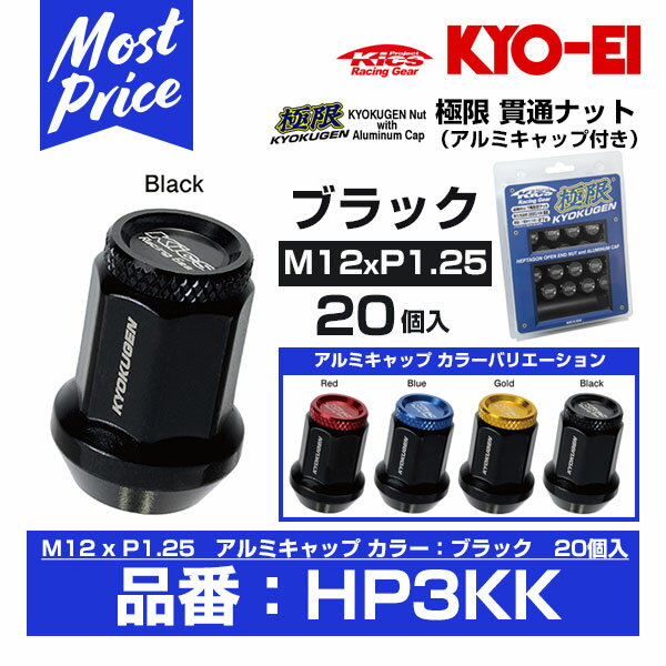 KYO-EI 協永産業 極限 貫通ナット アルミキャップ付き 20個入 M12xP1.25 ブラック 【HP3KK】