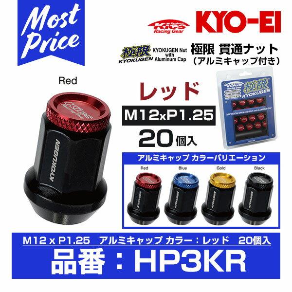 KYO-EI 協永産業 極限 貫通ナット アルミキャップ付き 20個入 M12xP1.25 レッド 【HP3KR】