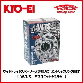 KYO-EI KICS W.T.S.HUB UNIT SYSTEM M12X1.5 5HOLE PCD:114.3 厚み:30mm (外径:145mm 内径:64mm)【5130W1-64】