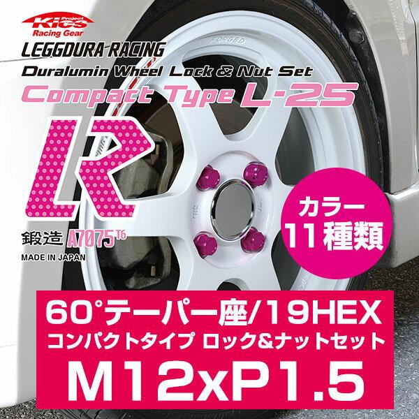 KYO-EI キックス レデューラ レーシング M12xP1.5 60度テーパー座 19HEX コンパクトタイプ ロック&ナット セット 16個入 【 KIL16*】