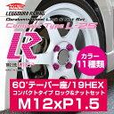 KYO-EI キックス レデューラ レーシング M12xP1.5 60度テーパー座 19HEX コンパクトタイプ ロック&ナット セット 16個…