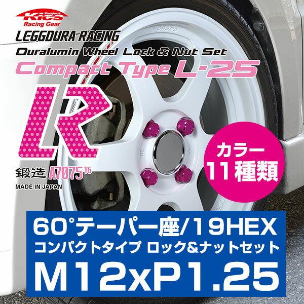 KYO-EI キックス レデューラ レーシング M12xP1.25 60度テーパー座 19HEX コンパクトタイプ ロック&ナット セット 16個入 【 KIL36*】