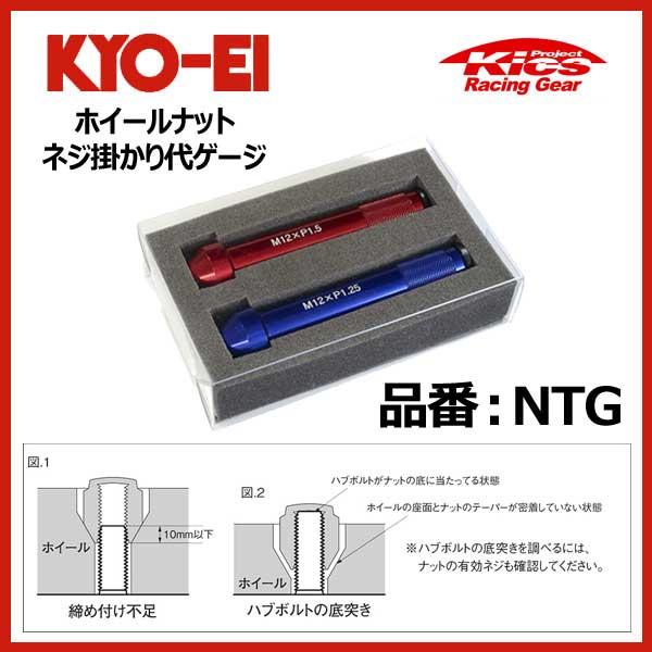 KYO-EI 協永産業 ホイールナット ネジ掛かり代ゲージ【NTG】