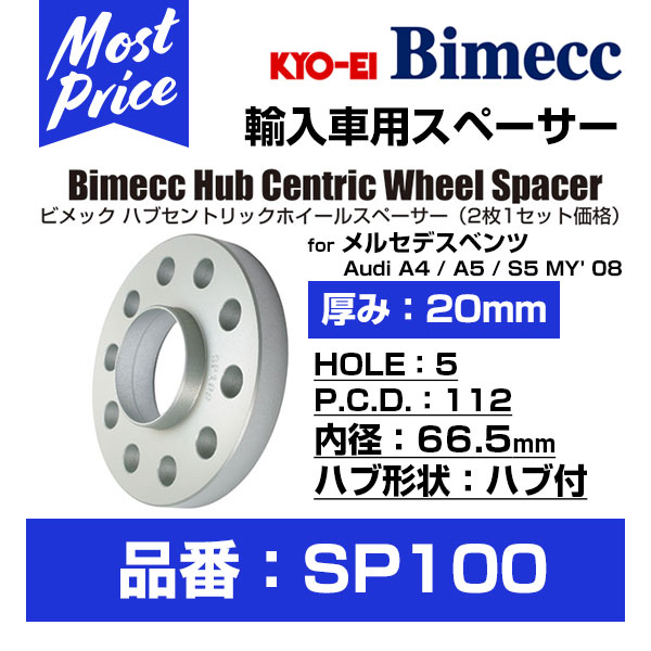 KYO-EI 協永産業 Bimecc ビメック ハブセントリックホイールスペーサー 厚み 20mm 2枚1セット 【SP100】 for メルセデスベンツ Mercedes Benz / Audi A4 / A5 / S5 MY' 08