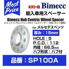 KYO-EI 協永産業 Bimecc ビメック ハブセントリックホイールスペーサー 厚み 15mm 2枚1セット 【SP100A】 for メルセデスベンツ Mercedes Benz
