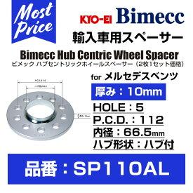 KYO-EI 協永産業 Bimecc ビメック ハブセントリックホイールスペーサー 厚み 10mm 2枚1セット 【SP110AL】 for メルセデスベンツ Mercedes Benz