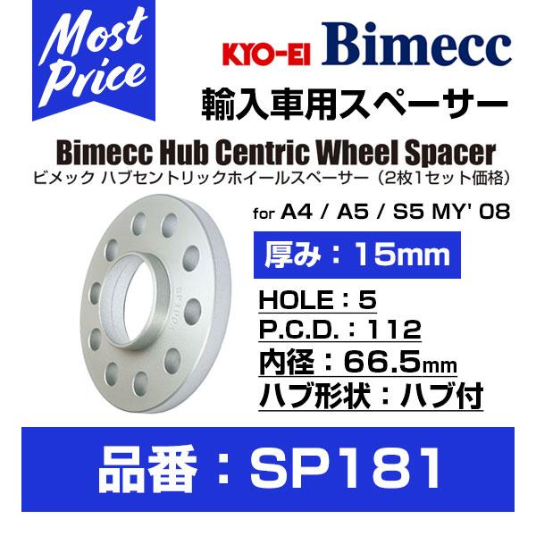 KYO-EI 協永産業 Bimecc ビメック ハブセントリックホイールスペーサー 厚み 15mm 2枚1セット 〔SP181〕 for アウディ A4 / A5 / S5 MY' 08
