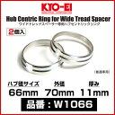 KYO-EI ワイドトレッドスペーサー専用ハブセントリックリング 【W1066】 ハブ径 66mm 外径 70mm 厚み 11mm 2個入り