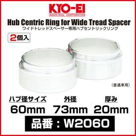 KYO-EI ワイドトレッドスペーサー専用ハブセントリックリング 【W2060】 ハブ径 60mm 外径 73mm 厚み 20mm 2個入り