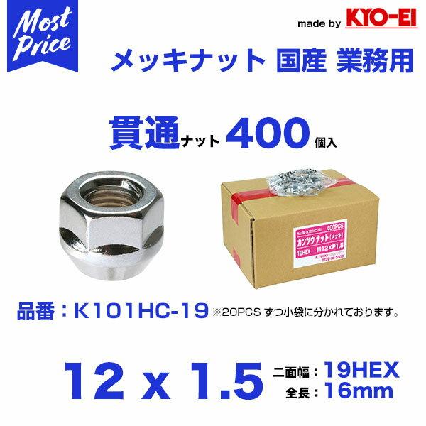 ホイール 貫通ナット M12 x P1.5 19HEX 400個入【K101HC-19】 業販 業務用 国産 高品質 Made by KYO-EI