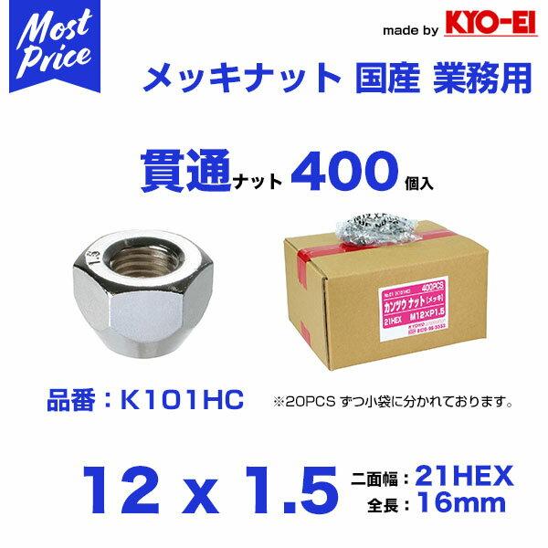 ホイール 貫通ナット M12 x P1.5 21HEX 400個入【K101HC】 業販 業務用 国産 高品質 Made by KYO-EI