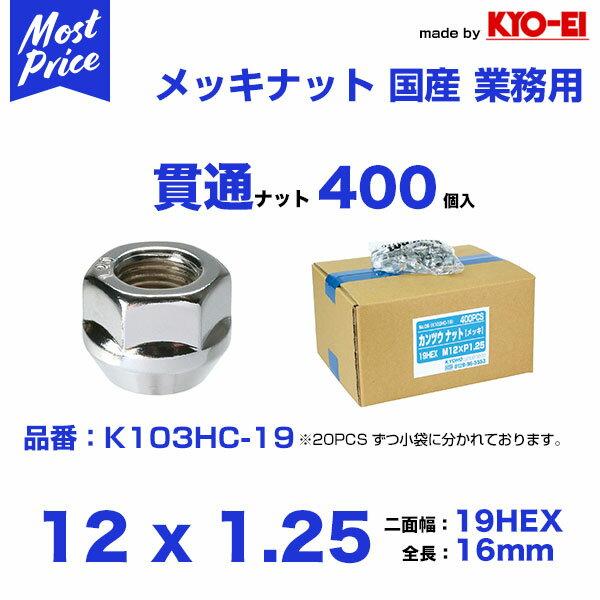 ホイール 貫通ナット M12 x P1.25 19HEX 400個入【K103HC-19】 業販 業務用 国産 高品質 Made by KYO-EI