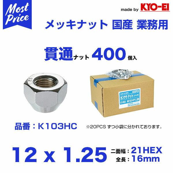 ホイール 貫通ナット M12 x P1.25 21HEX 400個入【K103HC】 業販 業務用 国産 高品質 Made by KYO-EI