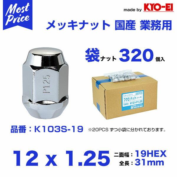 ホイール 袋ナット M12 x P1.25 19HEX 320個入【K103S-19】 業販 業務用 国産 高品質 Made by KYO-EI