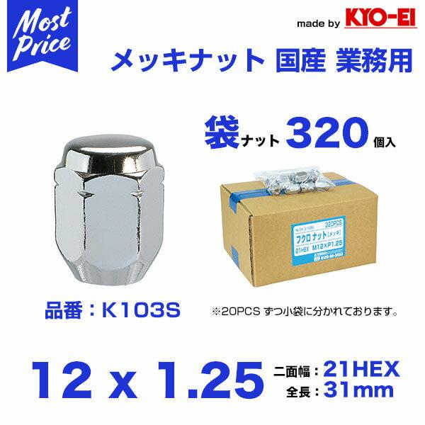 ホイール 袋ナット M12 x P1.25 21HEX 320個入【K103S】 業販 業務用 国産 高品質 Made by KYO-EI
