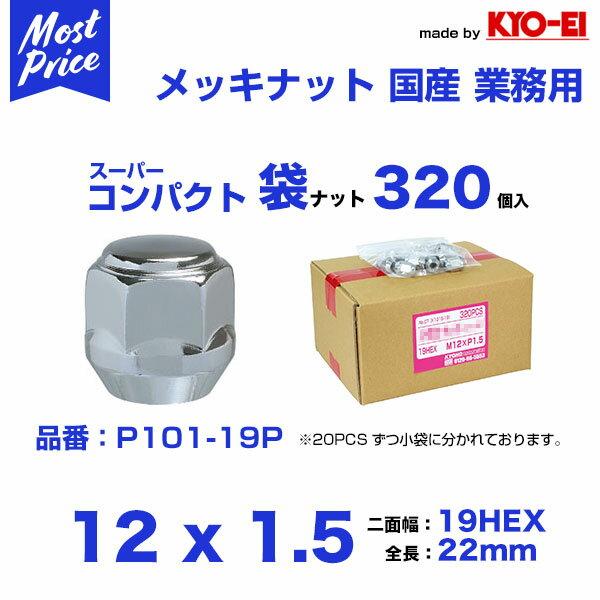 ホイール スーパーコンパクト袋ナット M12 x P1.5 19HEX 320個入【P101-19P】 業販 業務用 国産 高品質 Made by KYO-EI