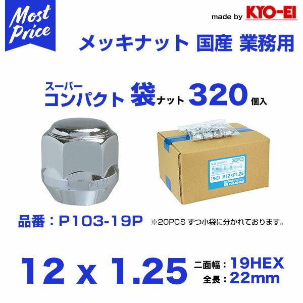 ホイール スーパーコンパクト袋ナット M12 x P1.25 19HEX 320個入【P103-19P】 業販 業務用 国産 高品質 Made by KYO-EI