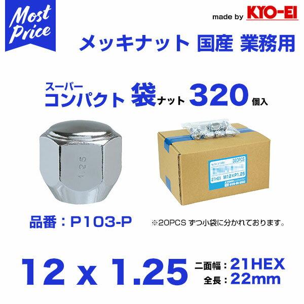 ホイール スーパーコンパクト袋ナット M12 x P1.25 21HEX 320個入【P103-P】 業販 業務用 国産 高品質 Made by KYO-EI