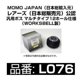 MOMO JAPAN公認 汎用ステアリングボス 86 M/C後 ZN6 / BRZ ZC6 28/8〜 【L076】   TOYOTA トヨタ ハチロク SUBARU スバル BRZ モモ ステアリングボス BOSS ハンドル交換