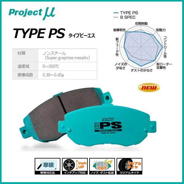 Projectμ プロジェクトミュー ブレーキパッド TYPE PS パーフェクトスペック リア用 TOYOTA/LEXUS トヨタ/レクサス【R187】