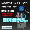 プロステップ LLC バキュームチャージャー 車専用デジタルゲージ 【LVC20D】