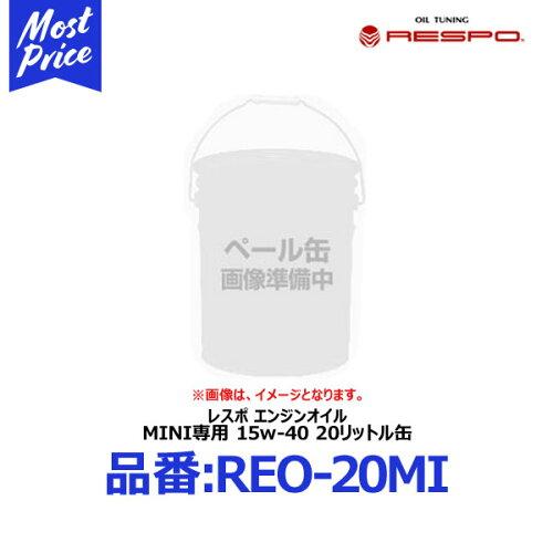 レスポMINIミニ専用エンジンオイル15w-4020リットルペール缶【REO-20MI】