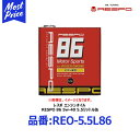 レスポ エンジンオイル 86 5W-40 5.5リットル【REO-5.5L86】
