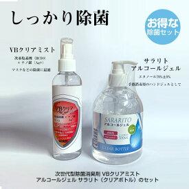 【在庫あり 即納】アルコールハンドジェル 500ml サラリト クリアボトル 【RS-L1233】 と 次世代型除菌消臭剤 VBクリアミスト 200ml 【VBM200】 のセット | エタノール 75% 除菌 消毒 速乾性 べたつかない ウイルス対策 予防 手洗い ポンプ式 アルコール HAND GEL