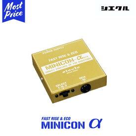 Siecle シエクル MINICON α ミニコン アルファ インジェクター 取付 【ALFA-64AZ】 アクア 等