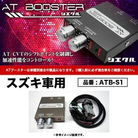 シエクル Siecle ATブースター カプラーオンタイプ/スズキ車用 【ATB-S1】