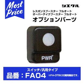 シエクル Siecle オプションパーツ 【FA04】 スイッチ/汎用