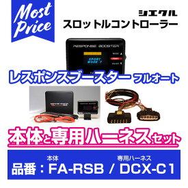シエクル Siecle レスポンスブースターフルオート 【FA-RSB】 と専用ハーネス 【DCX-C1】 のセット